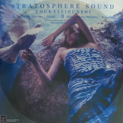 Toukaseibunshi - Stratosphere sound LP by Art - into - life