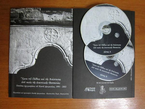 Κωστής Δρυγιανάκης - ύμνοι της Ανάσταστασης, βιβλίο, 2 X cd, Εκδοτική Δημητριάδος - Ακαδημία Θεολογικών Σπουδών