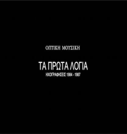 optiki musiki οπτική μουσική τα πρωτα λόγια κωστής Δρυγιανάκης